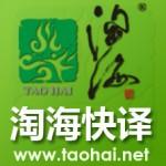 taohai-kuaiyi2